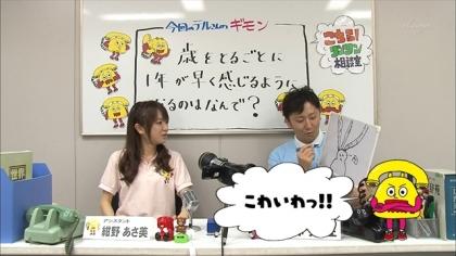 171130 紺野あさ美 (2)