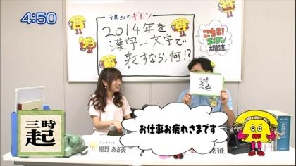171226 紺野あさ美 (5)