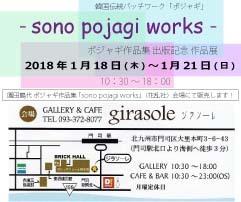 2018年1月 ジラソーレ ポジャギ作品展