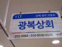 大邱 モシの店 西門市場4地区代替商店街モシの店