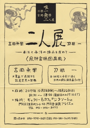 吉岡無学 2017-10 二人展