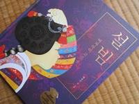 韓国の絵本