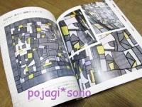 sono pojagi works ポジャギ作品集 本
