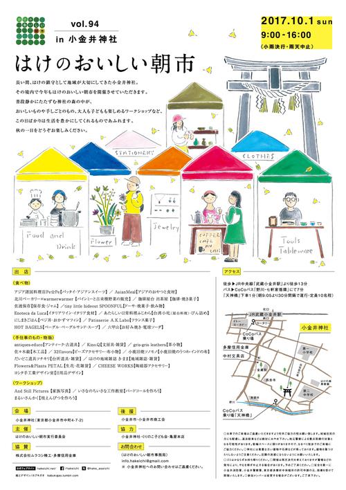 はけいち小金井神社2017