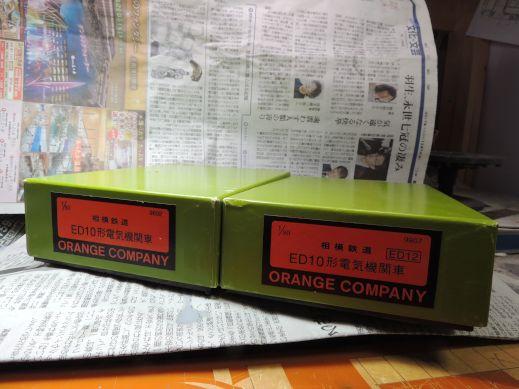 相鉄ED10(ED11 ED12) オレンジカンパニー
