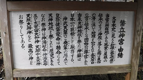 2017.12.17幣立神宮6