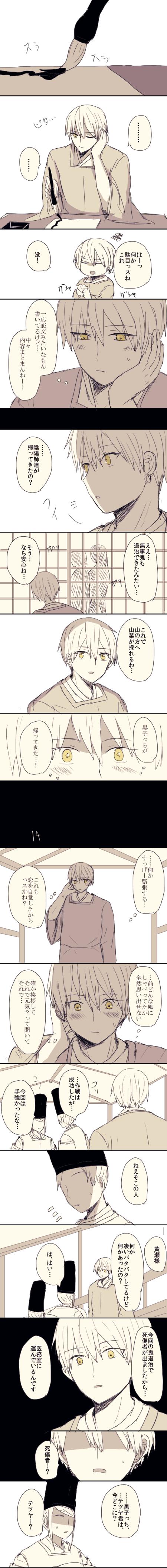 陰陽師1411