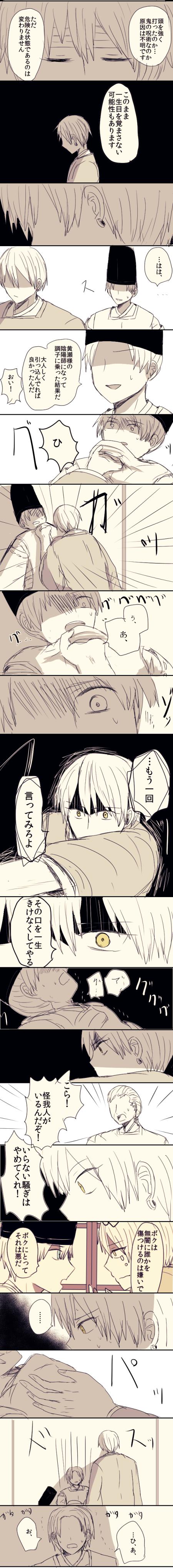 陰陽師1412