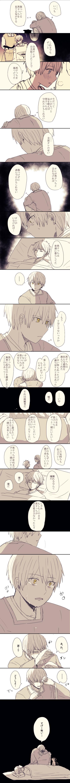 陰陽師14143