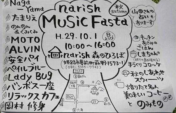 narish9秋