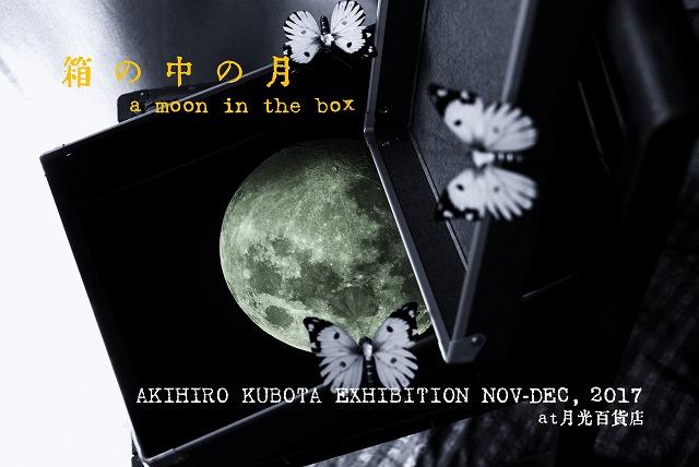 箱の中の月