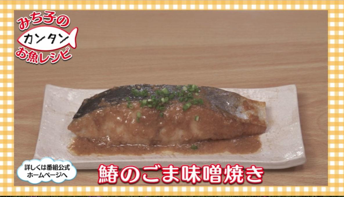 さわらの胡麻味噌煮
