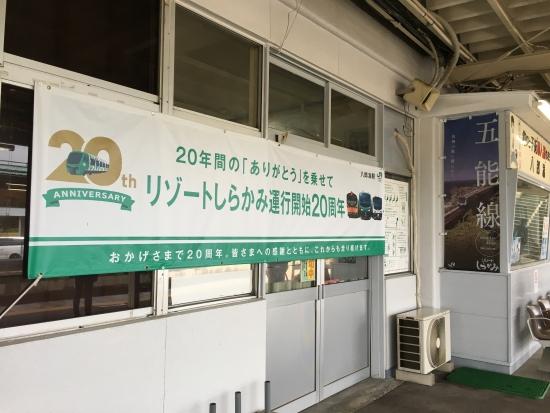 リゾートしらかみ 002