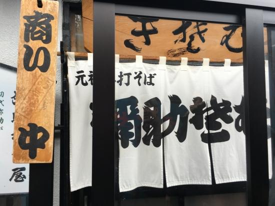 裸参り決起集会~観光協会視察研修 084