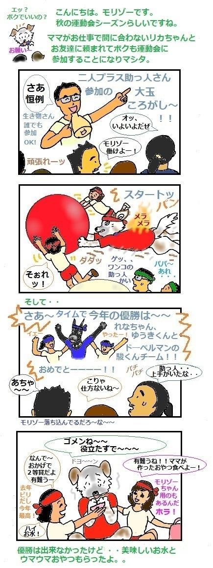 モリゾーちん239 秋の大(変)運動会