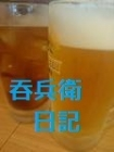 吞兵衛日記2