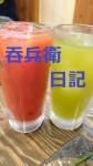 呑兵衛日記3