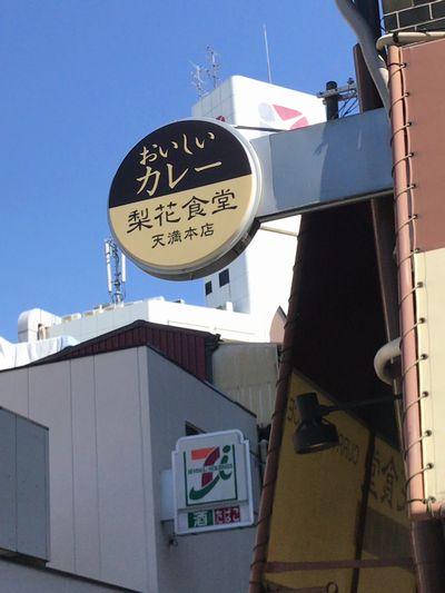 梨花食堂2