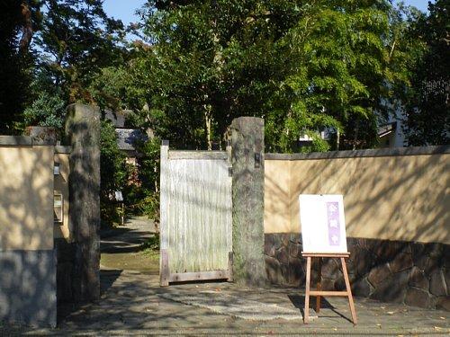 旧松本剛吉別邸