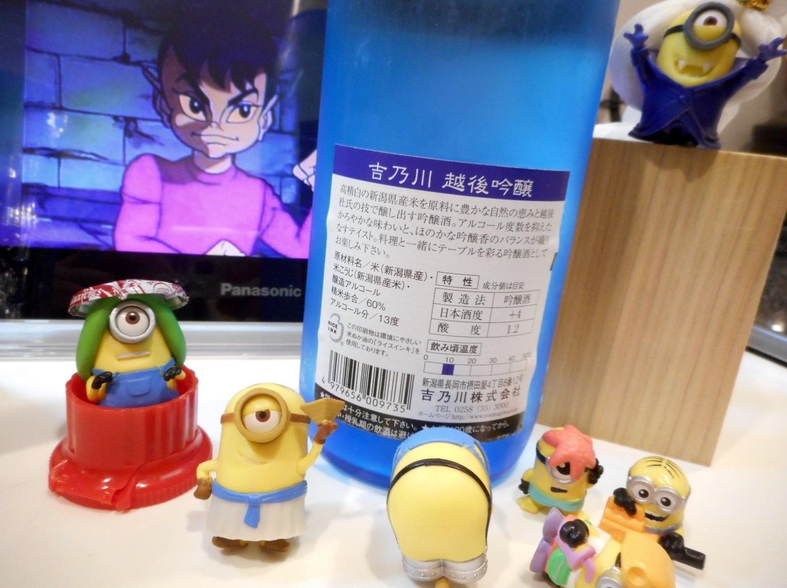 echigo_ginjou3.jpg