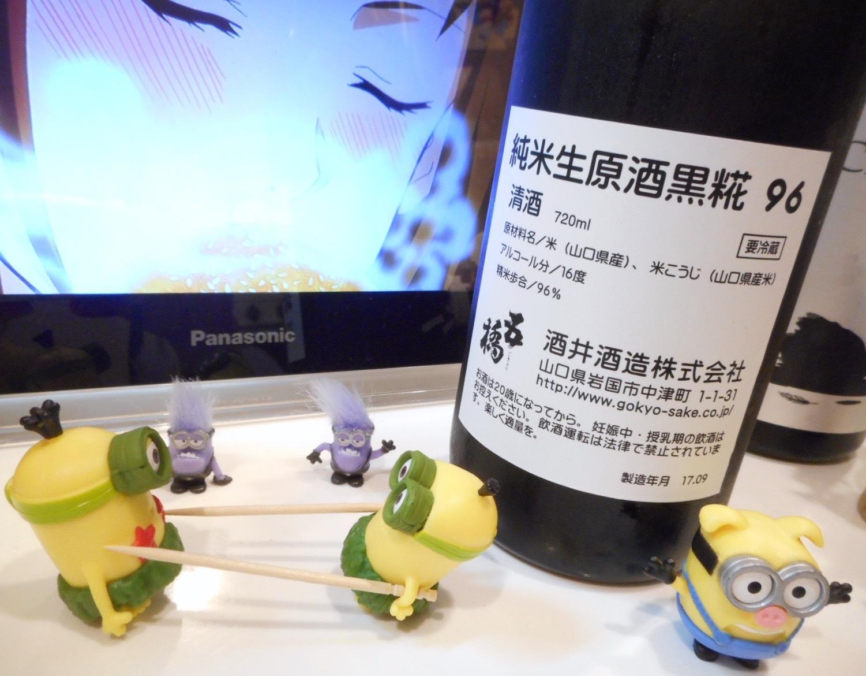 gokyou_kuro96_28by2.jpg