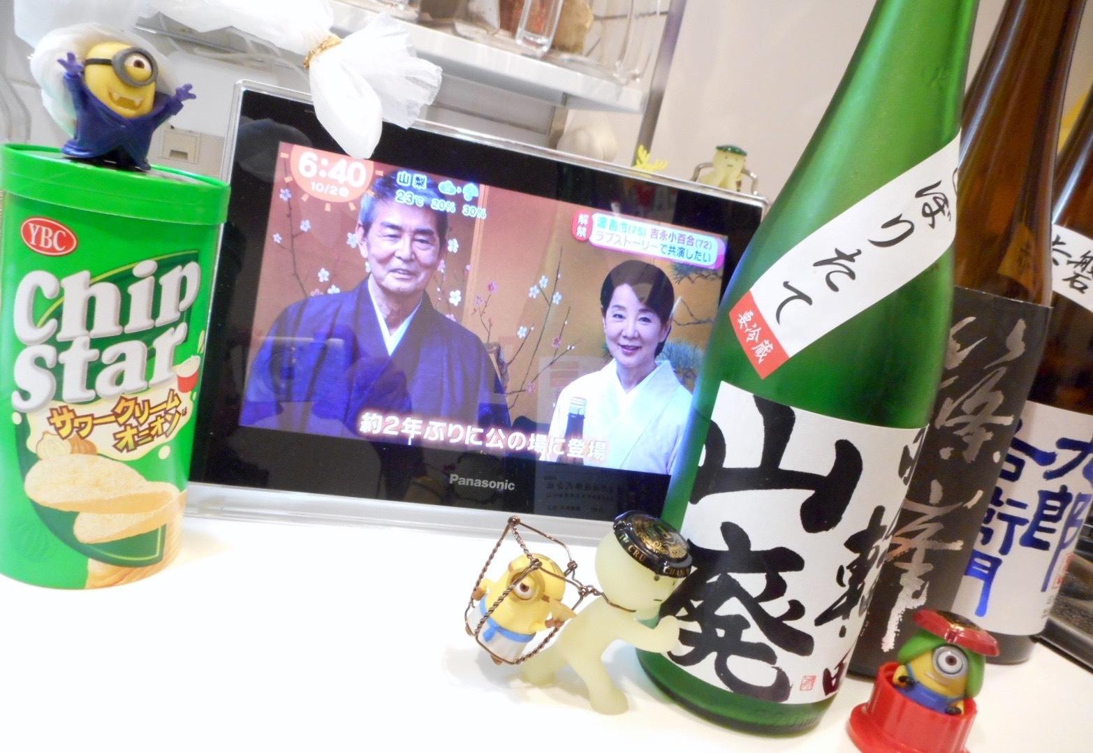 hiwata_junmai_shiboritate28by7.jpg