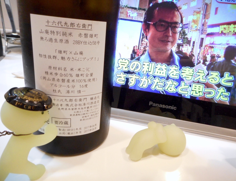 kuroemon_yamahai_omachi28by2.jpg
