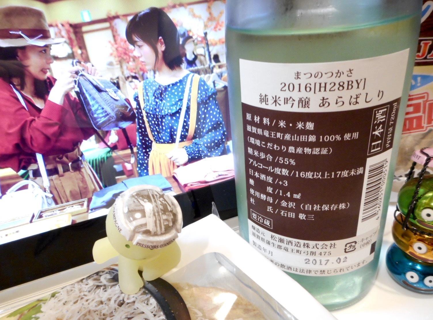 matsunotukasa_arabashiri28by2.jpg