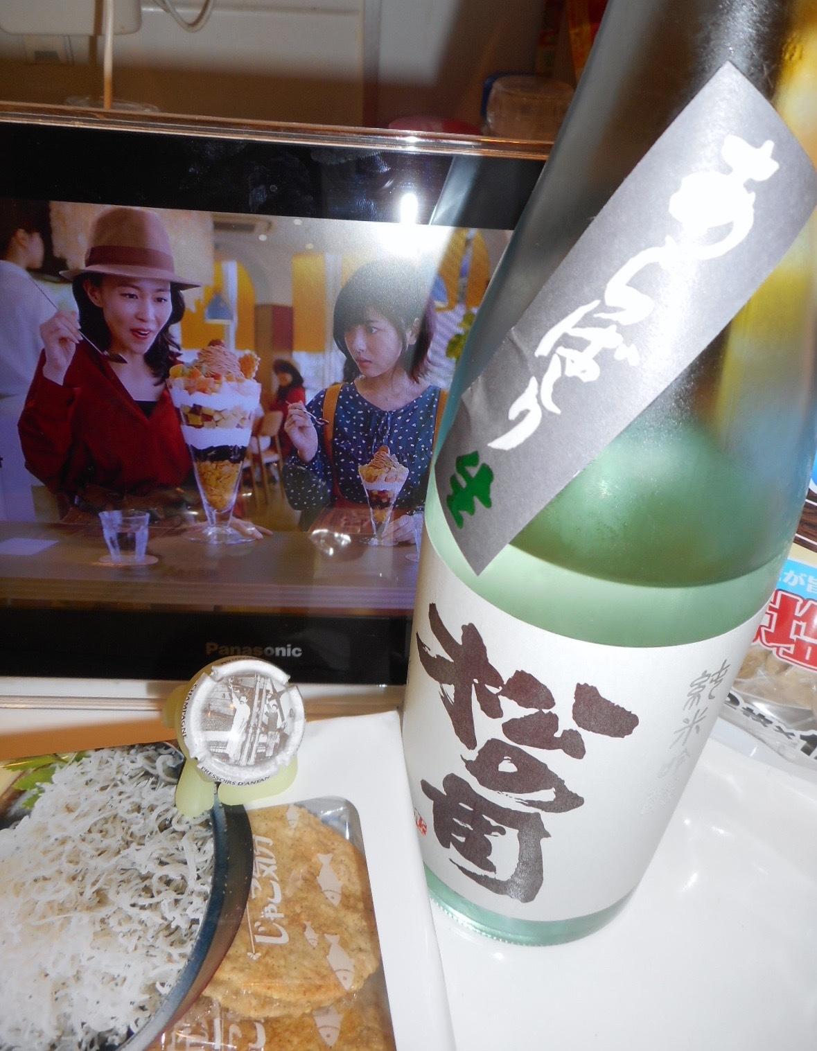 matsunotukasa_arabashiri28by3.jpg