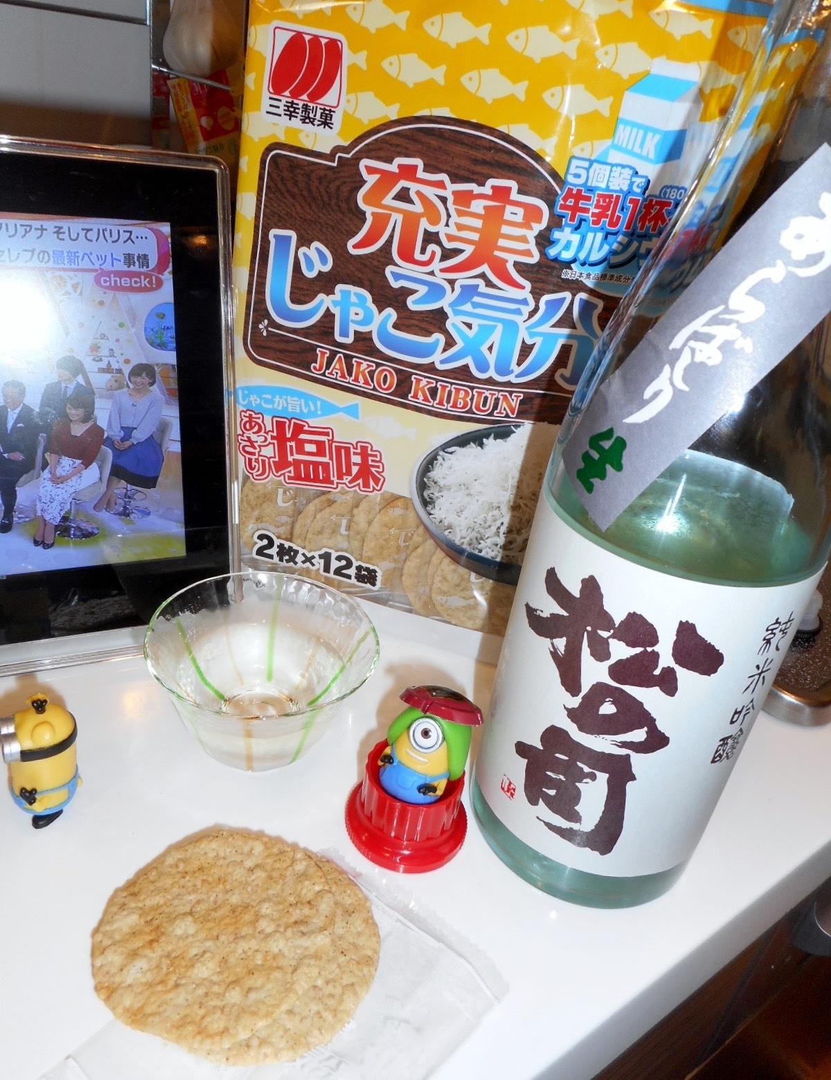 matsunotukasa_arabashiri28by5.jpg