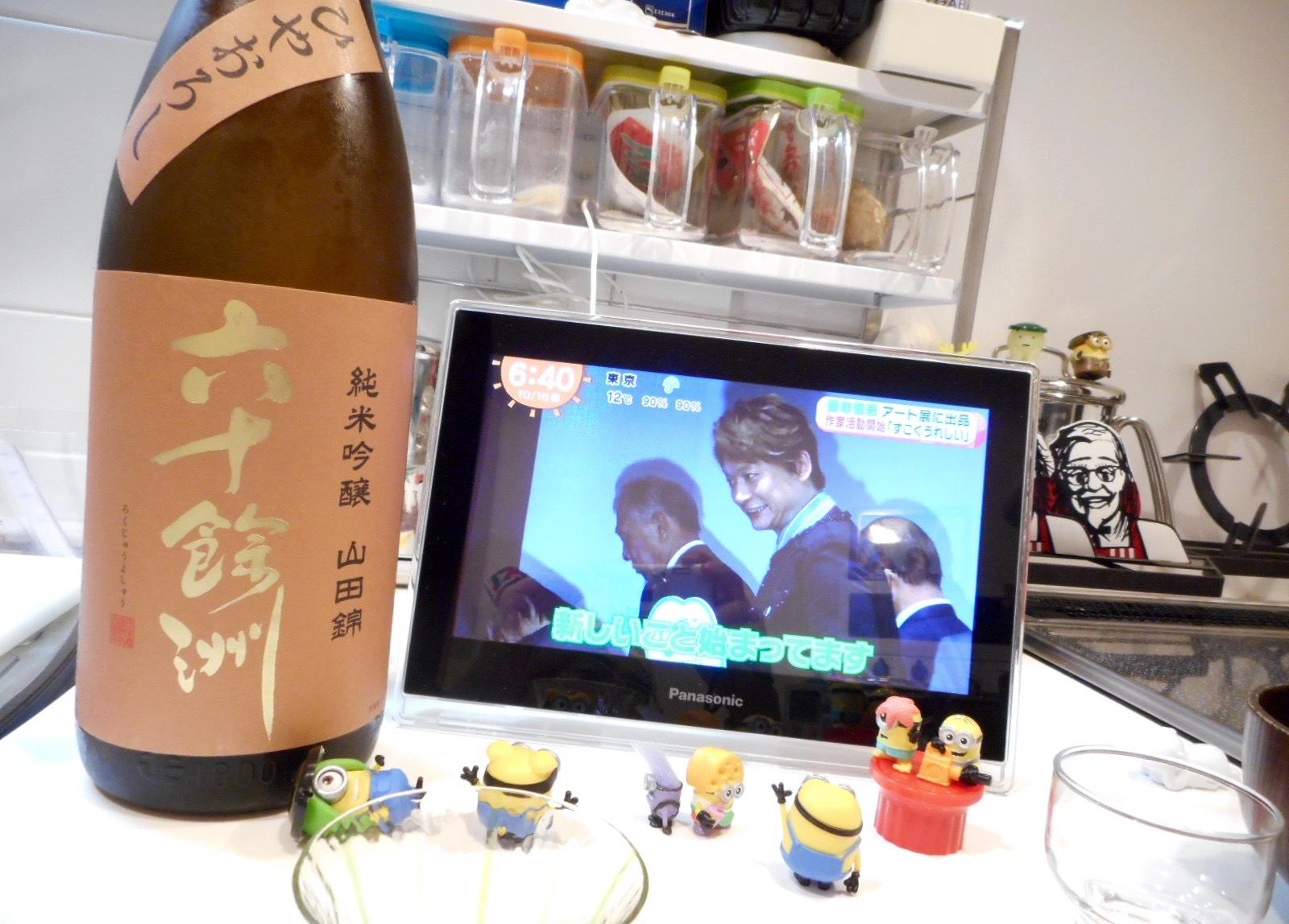 rokujuyoshu_jungin_hiyaoroshi28by1.jpg