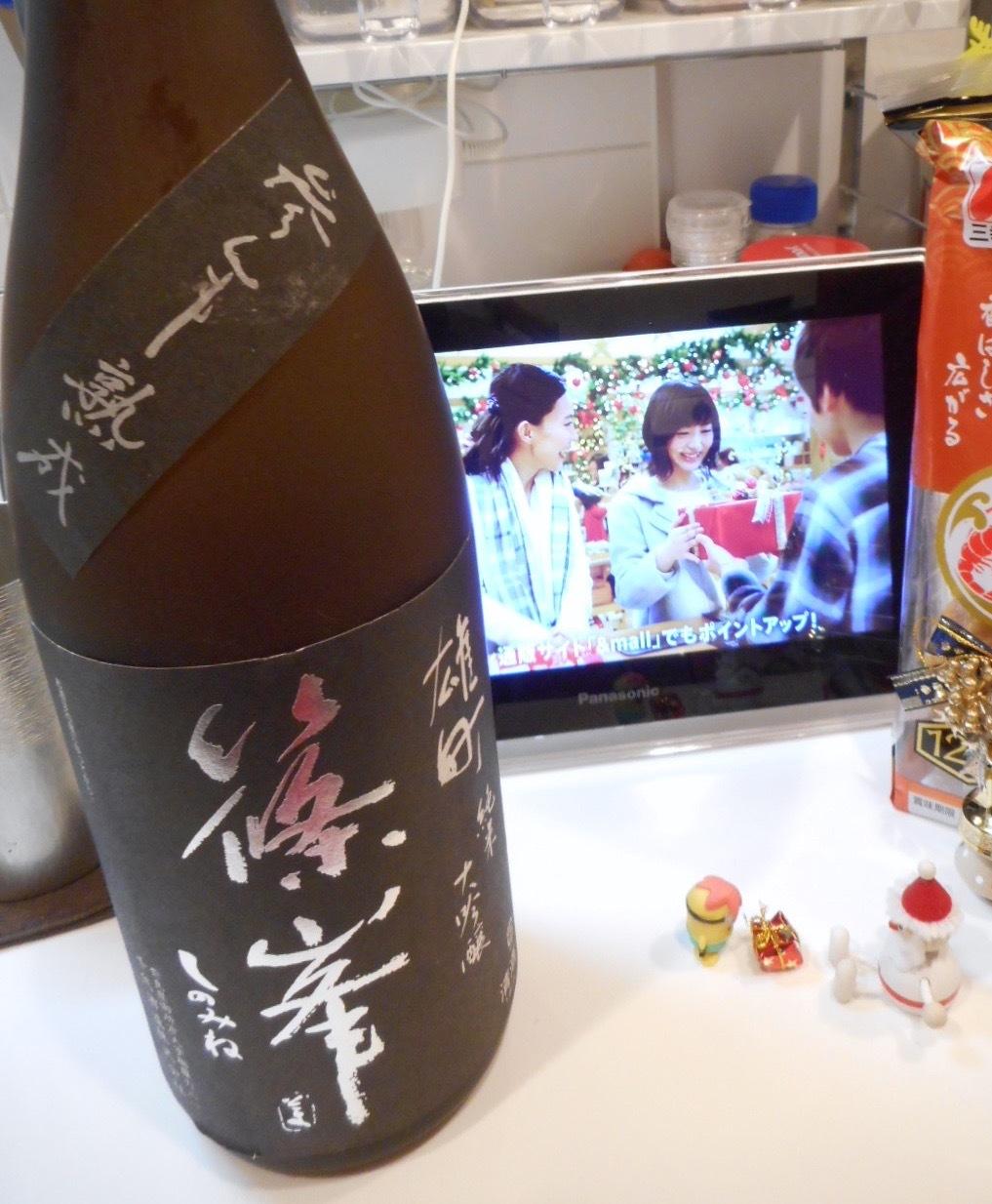 shinomine_jundai_omachi_sannen25by1_3.jpg