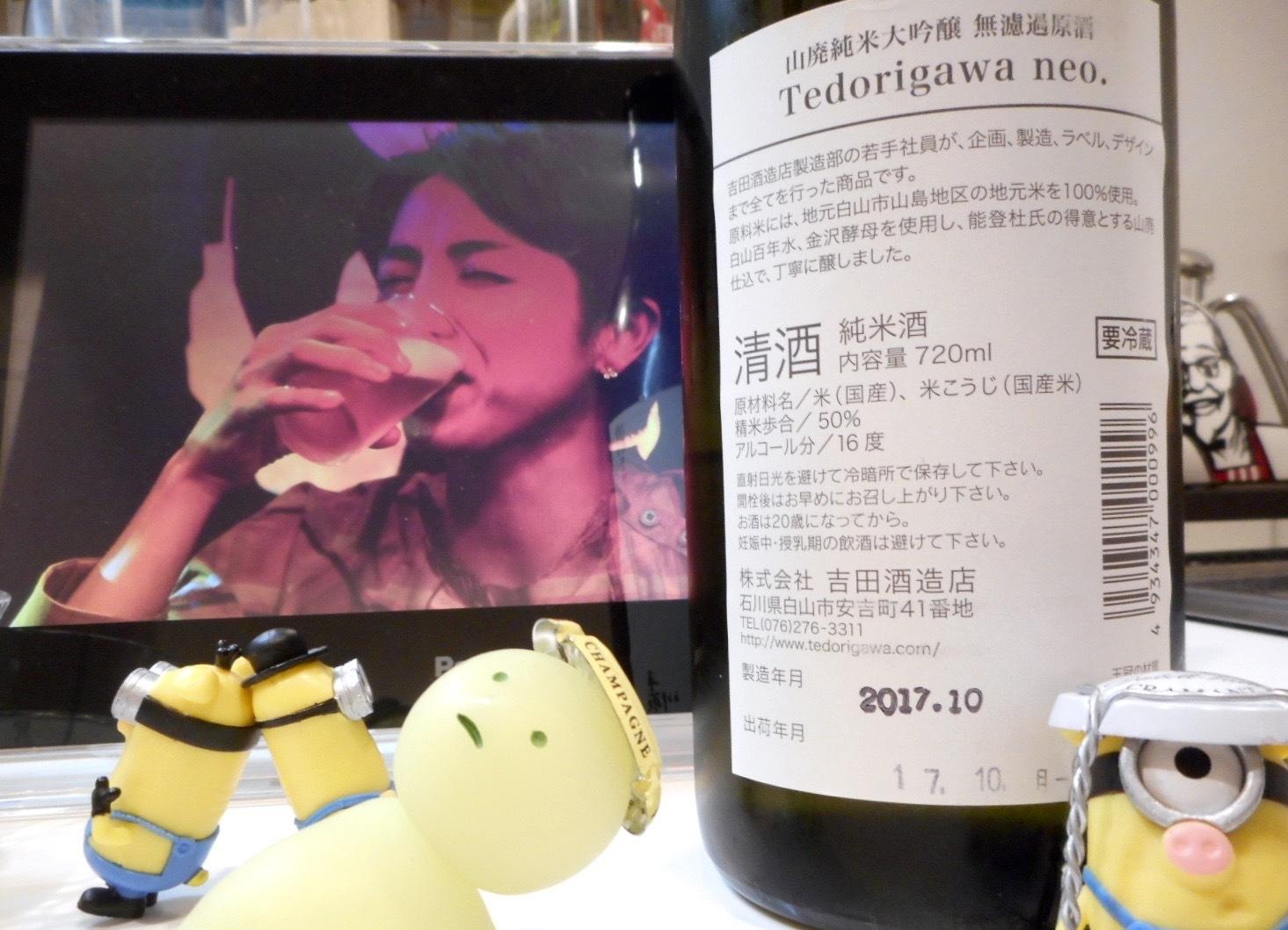 tedorigawa_neo_yamahai28by2.jpg