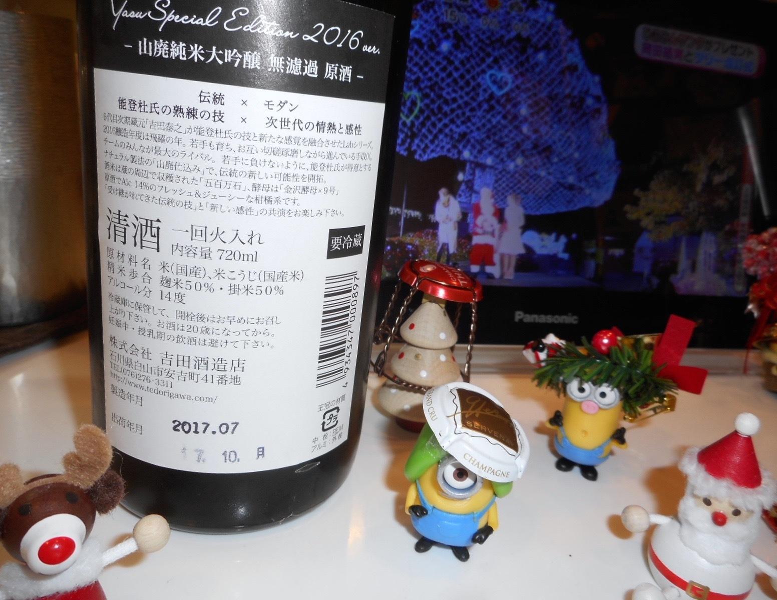 tedorigawa_yasu_special28by2.jpg