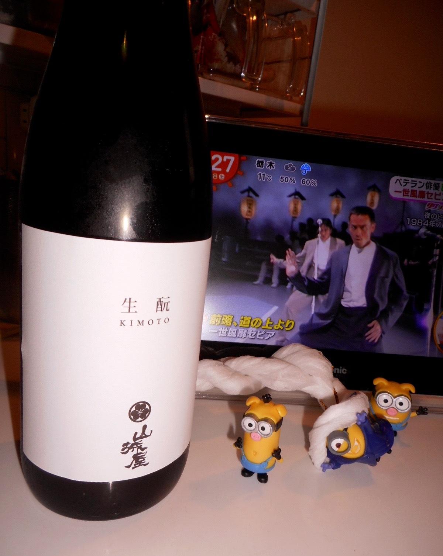 yamashiroya_kimoto28by3.jpg