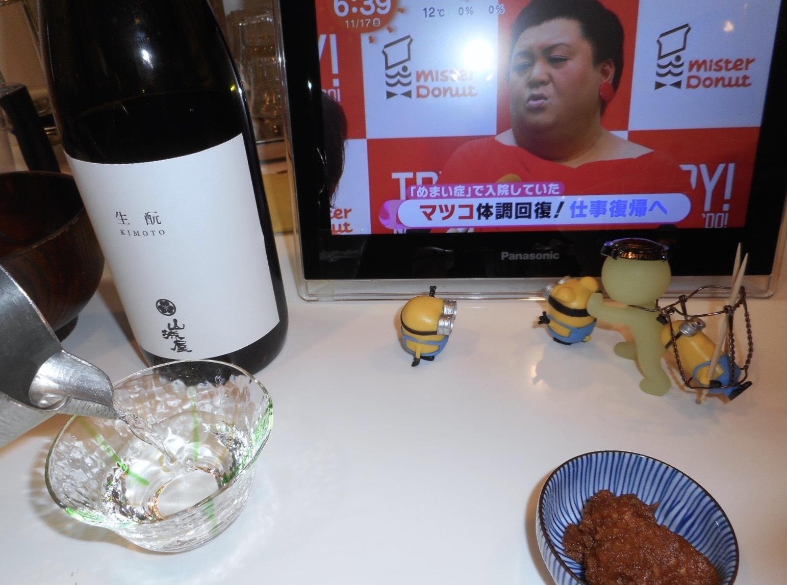 yamashiroya_kimoto28by6.jpg