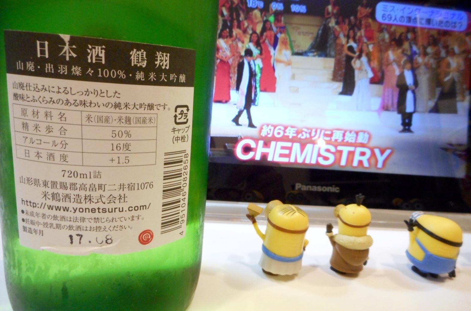 yonetsuru_kakuhou28by2.jpg