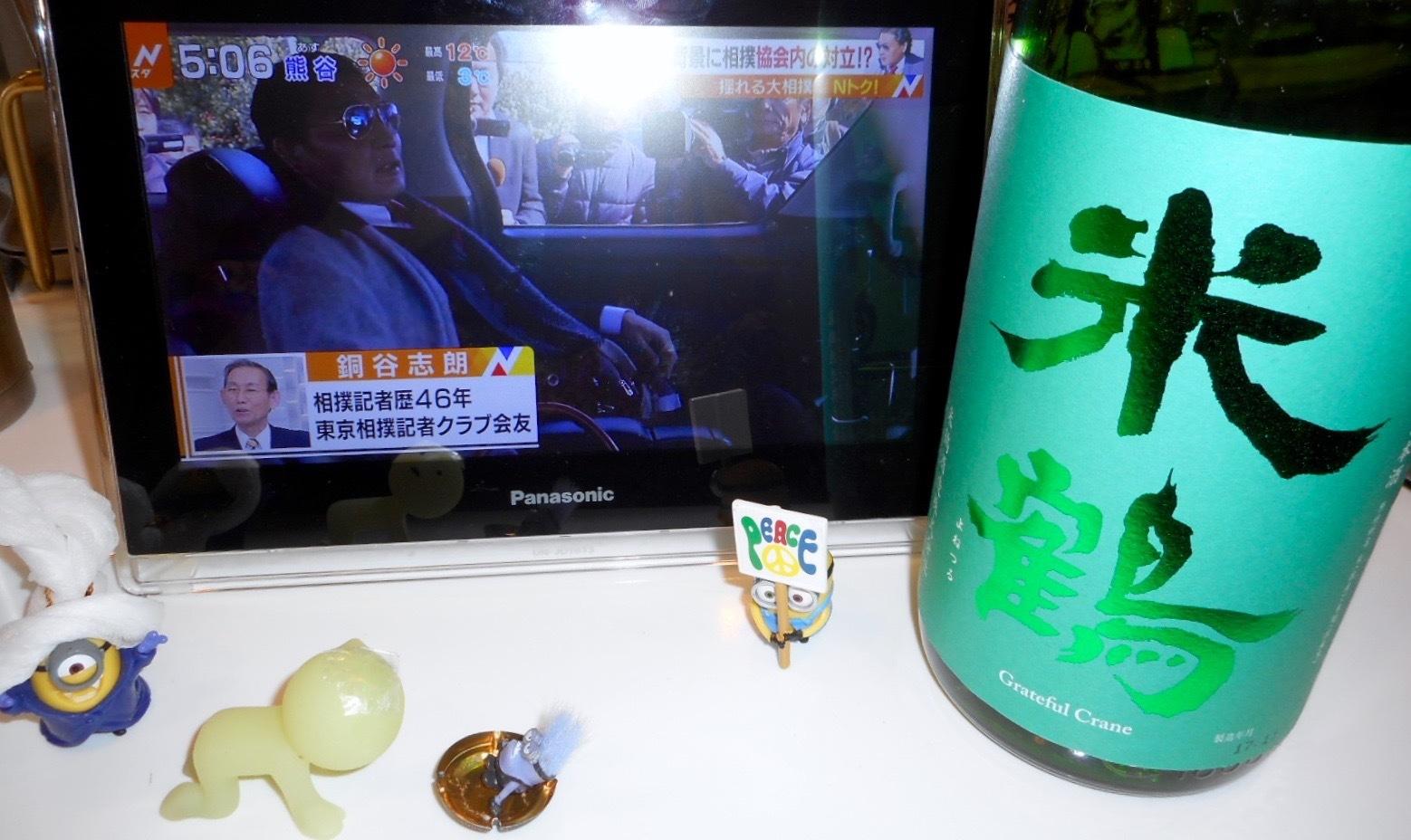 yonetsuru_karakuchi29by11.jpg