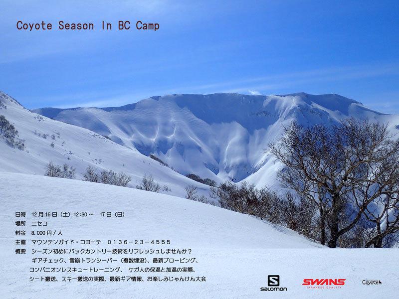 シーズンインBCキャンプ18w