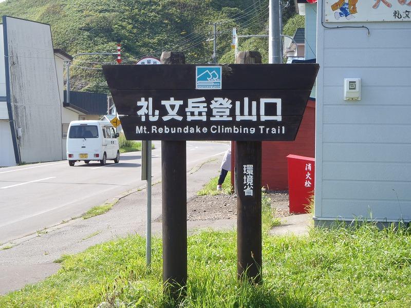 礼文岳登山口
