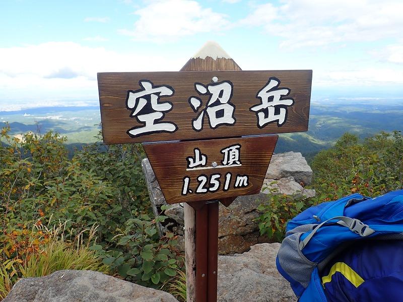 空沼岳山頂1