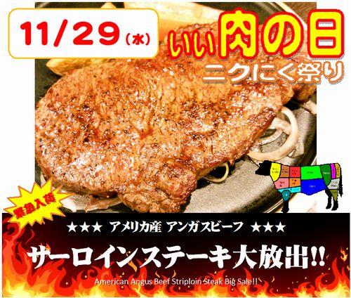 いい肉の日(ニクにく祭り)