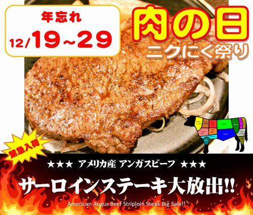 肉の日500