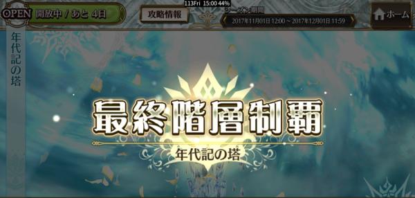 Screenshot_20171103-150028~01