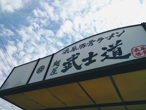 麺屋 武士道~武士の素を見つけたり!!