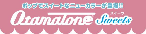 オタマトーン 新色2