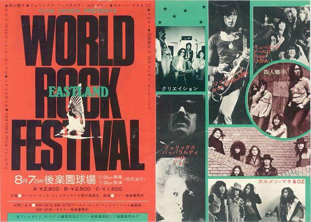 World Rock Festival