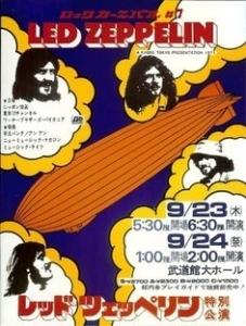 zepp 1971