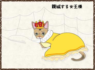 ビビり女王様2