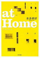 at-home.jpg
